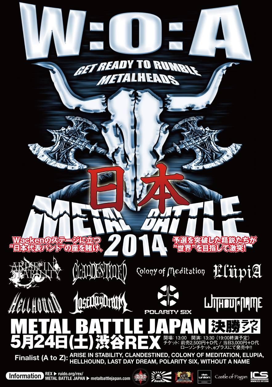 Metal Battle Japan 2014