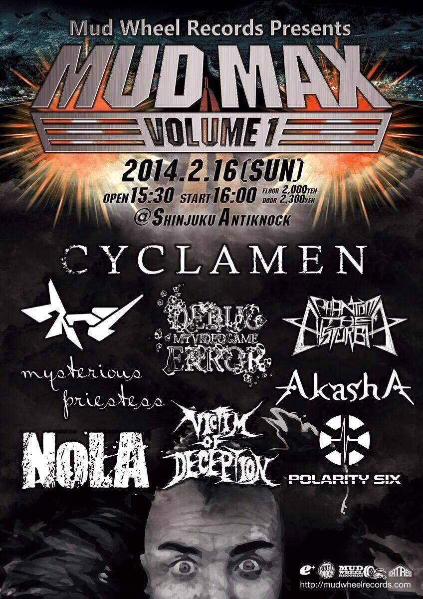Mudmax Volume 1
